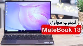استعراض مميزات لابتوب هواوي MateBook 13
