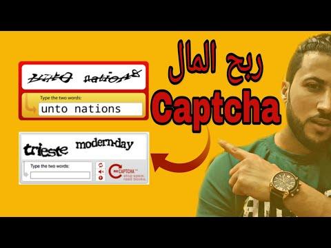 Captcha   اروع طريقة لربح 5$   من خلال كتابة اكواد الكابتشا