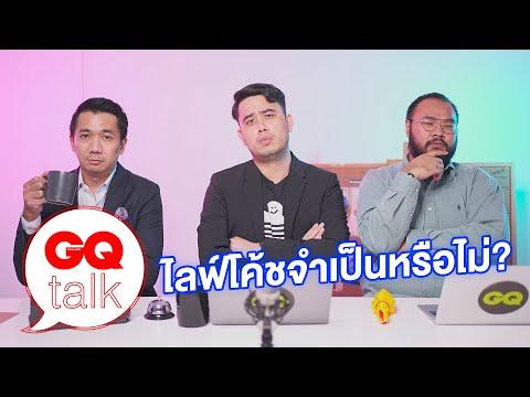 ถกประเด็นว่าไลฟ์โค้ชจำเป็นหรือไม่ในปัจจุบัน | GQ Talk EP.5