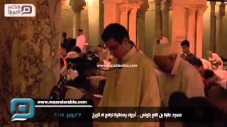 مصر العربية | مسجد عقبة بن نافع بتونس .. أجواء رمضانية لجامع له تاريخ
