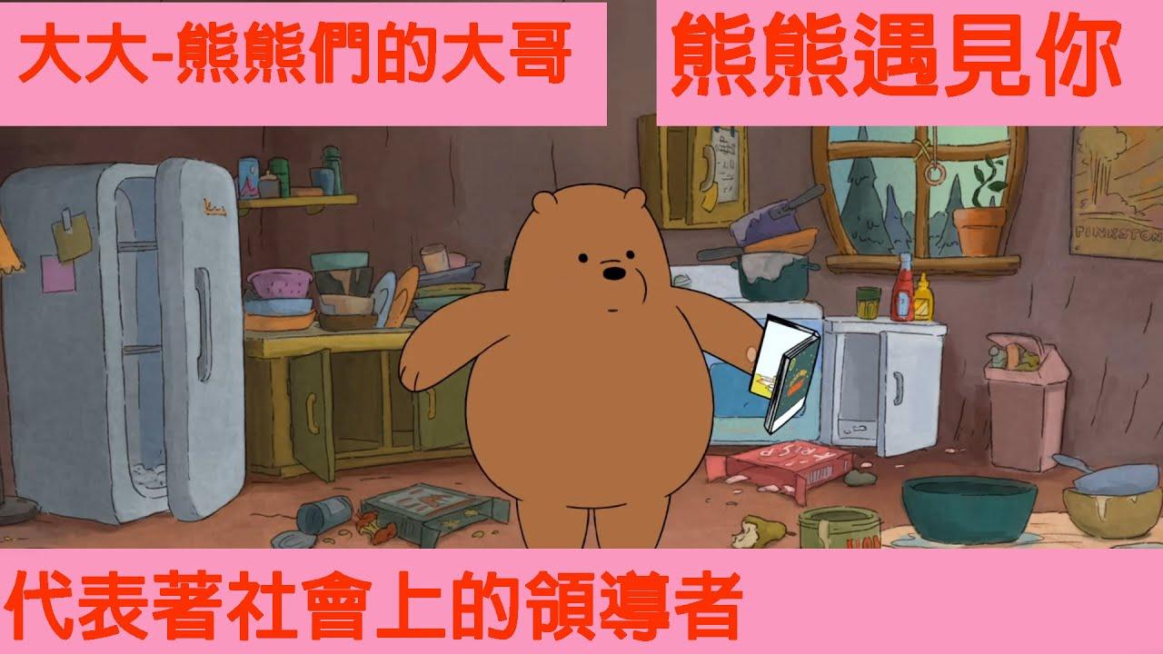 【BG講動畫】熊熊遇見你 大大,熊熊們的大哥,代表著社會上的領導者