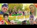 New Nepali Lok Dohori 2074 2017 | Kale Kale Don - Devi Gharti Magar & Mukti Sapkota video