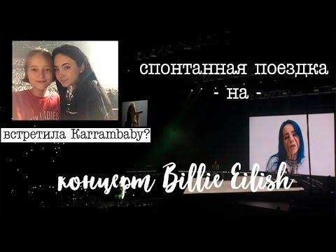 как я спонтанно поехала на концерт Billie Eilish и встретила там Karrambaby | Vlog #2