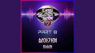 최승현 - 살아가며 Living (Feat. 정태영, 장태하) (너의 목소리가 보여7 I Can See Your Voice7 Part 8)