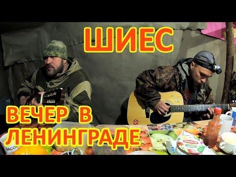 ШИЕС. ВЕЧЕР В ЛЕНИНГРАДЕ.