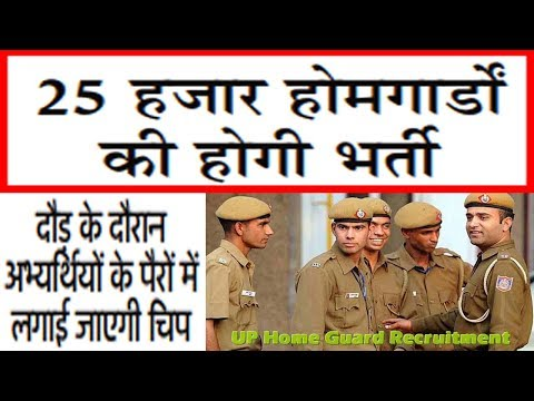 UP Home Guard Recruitment 2017 - 2018 Salary Latest News | Government Jobs In UP Police