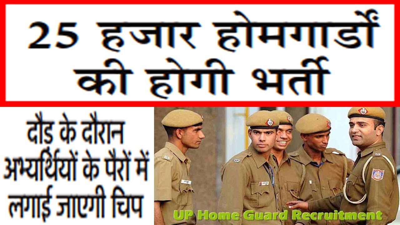UP Home Guard Recruitment 2019 Salary Latest News | Government Jobs 2019 In  UP Police