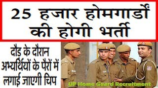 UP Home Guard Recruitment 2018 Salary Latest News | Government Jobs 2019 In UP Police