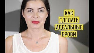 Как сделать идеальлные брови хной