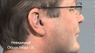 Cлуховой аппарат Oticon Intiga i - как вставить в ухо и как извлечь(IIC (невидимый в слуховом канале) глубококанальный слуховой аппарат Отикон Интига ай легко и просто вставляе..., 2015-02-11T13:35:27.000Z)