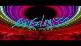 ヱヴァンゲリヲン新劇場版:Q EVANGELION:3.33 Promotion Reel