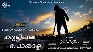 KOOTILE PORALI - Trailer   Malayalam Short film   8teen Captures   Goodwill Entertainments