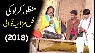 Manzor kirlo full Mazahiya Qawali 2018 you tv