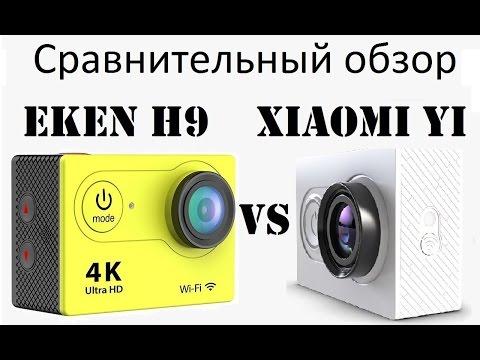 видео: 4k action camera (eken h9) против xiaomi yi сравнительный обзор