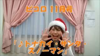 保育雑誌『ピコロ(学研)』2016年11月号 ♪トナカイ・サンタ・スノーマン ...