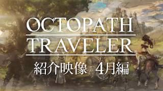 NS『OCTOPATH TRAVELERオクトパストラベラー』『八方旅人』 紹介映像 4月編