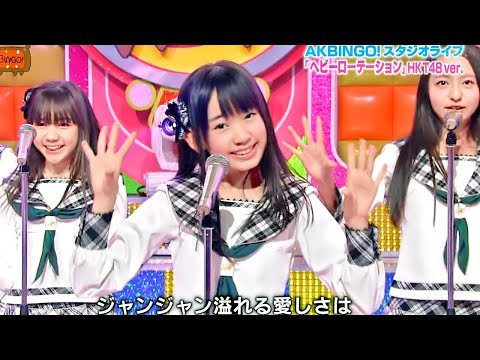 【HD 60fps】 HKT48...