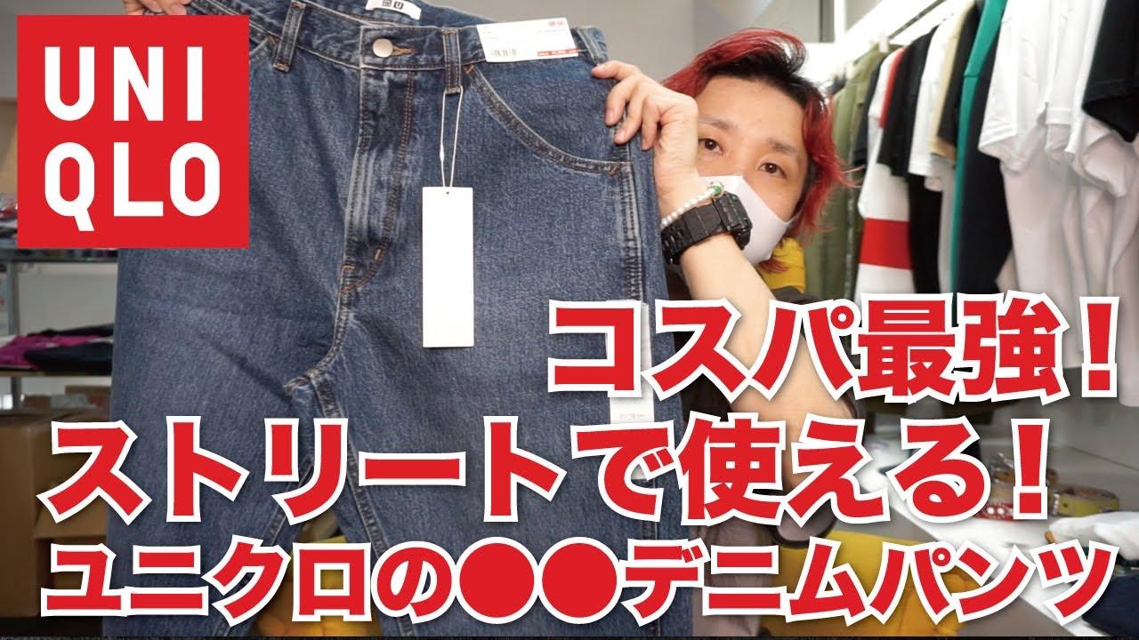 【プチプラ企画】ストリートファッションと相性抜群!UNIQLOのおすすめデニムパンツをレビュー!スタッフ時代の思い出話も・・?