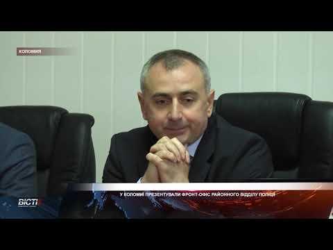 У Коломиї презентували Фронт-Офіс районного відділу поліції