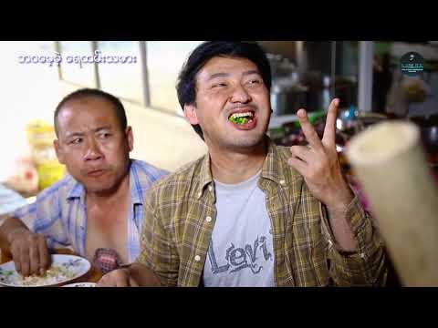 ဘ၀ေမ့မဲ့ေရထမ္းသမား /Short Movie/Official/Myanmar