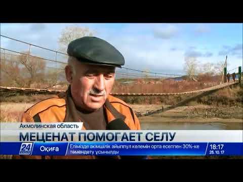 Меценат построил навесной мост в селе Каменка Акмолинской области