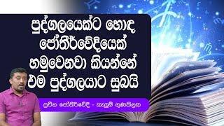පුද්ගලයෙක්ට හොඳ ජෝතීර්වේදියෙක් හමුවෙනවා කියන්නේ එම පුද්ගලයාට සුබයි|Piyum Vila|11-10-2019|Siyatha TV Thumbnail