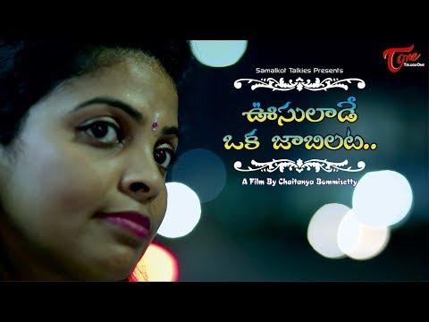 Oosulade Oka Jabilata | Telugu Short Film 2018 | Directed by Chaitanya Bommisetty | TeluguOne
