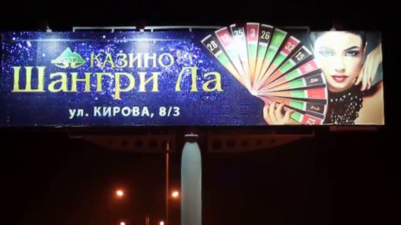 Реклама казино на биллбордах сайты прошивки ресивера голден старт