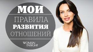 Мои 5 правил развития партнёрских отношений - Светлана Керимова