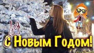 Смотреть клип Ася - С Новым Годом