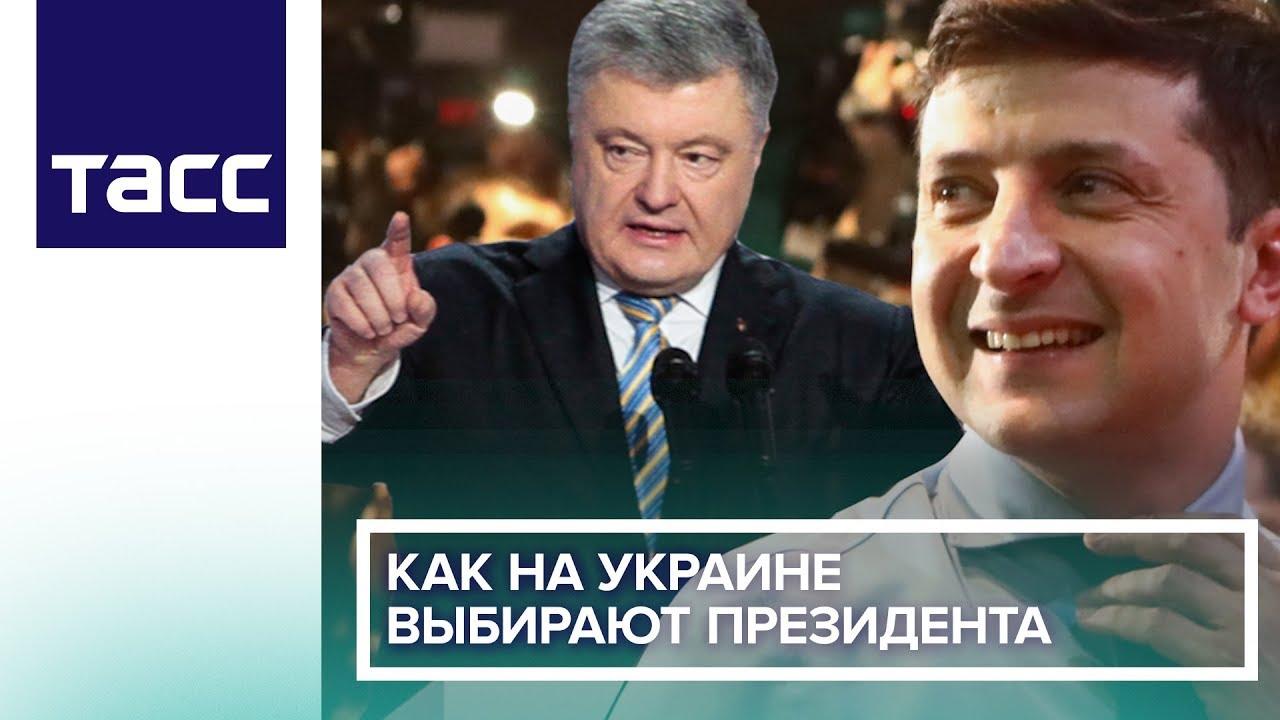 Как на Украине выбирают президента