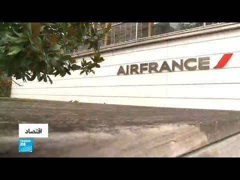 استمرار حركة الإضراب في شركة الخطوط الفرنسية إير فرانس  - 17:23-2018 / 4 / 17