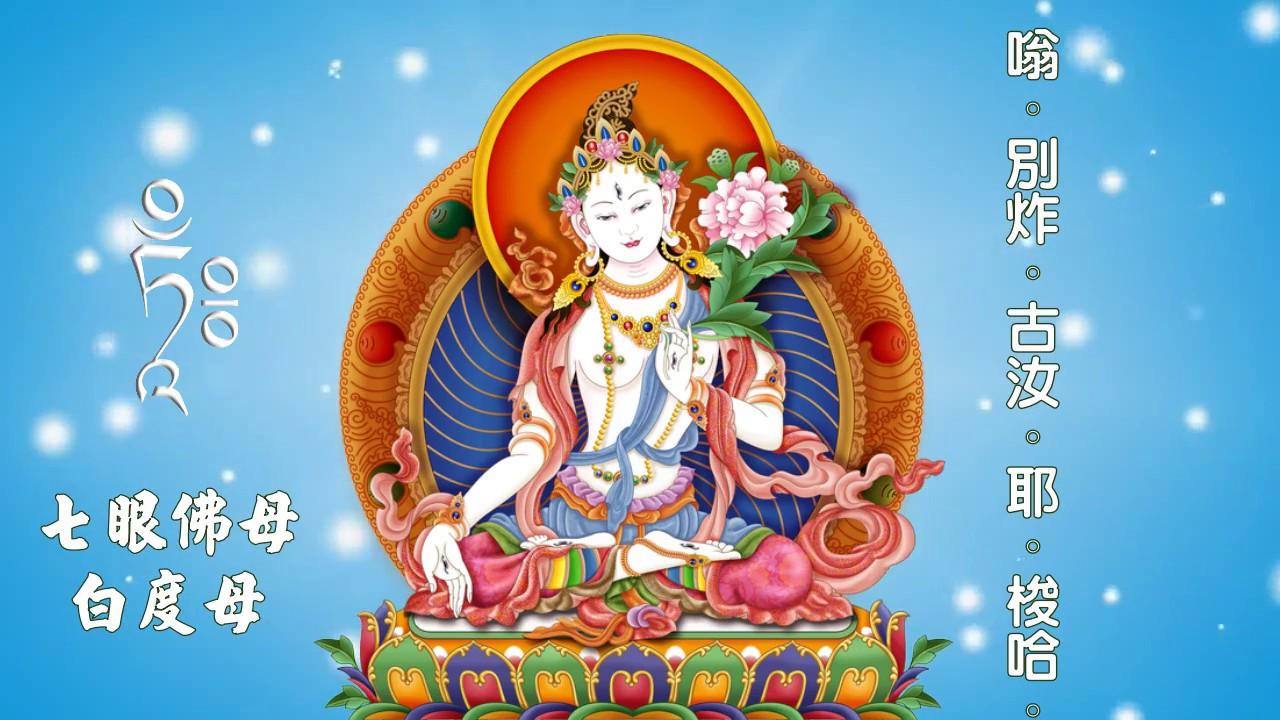 真佛宗金剛歌 「白度母心咒」White Tara Mantra (空靈版) - YouTube