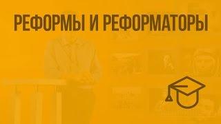 Реформы и реформаторы. Видеоурок по обществознанию 8 класс