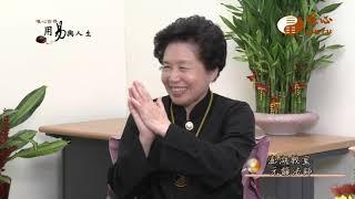 元馥法師 楊哲忠賢士【用易與人生26】| WXTV唯心電視台