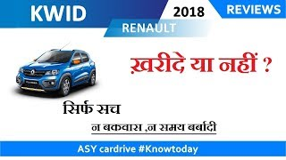 Renault kwid hindi review 2018 | kwid climber | kwid vs Eon vs Tiago vs Alto vs K10 vs Redigo | ASY