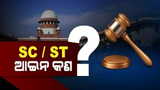 Special Report: What is sc st act ?