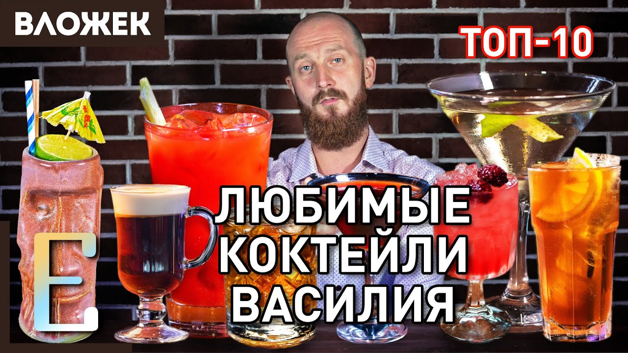 Любимые коктейли Василия Захарова—ТОП-10 коктейлей