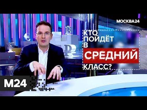 """""""Фанимани"""": четырехдневная рабочая неделя и повышение зарплат - Москва 24"""