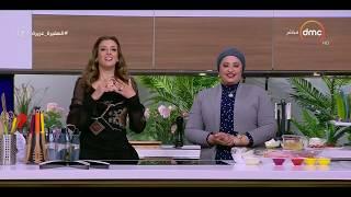 السفيرة عزيزة - مع خبيرة التغذية غادة إبراهيم - طريقة عمل