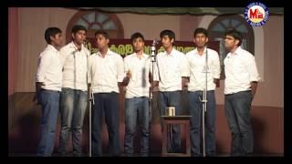 Samghagaanam 13 - Aadiyil Vachanam