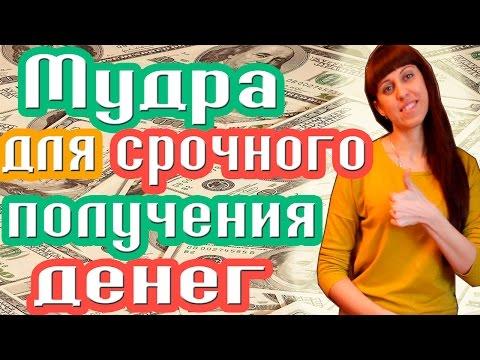 Мудра которая позволяет срочно получить деньги видео