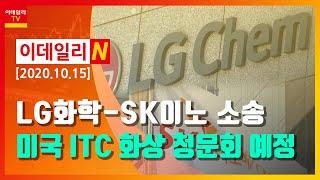 [이데일리N] LG화학-SK이노 소송, 12월 美ITC…