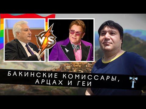 Бакинские комиссары, Арцах и геи