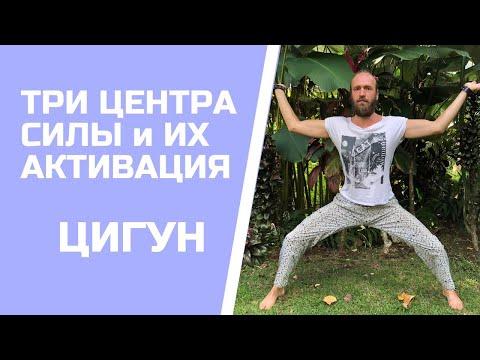 Три центра силы в Цигун и их Активация | Станислав Казаков