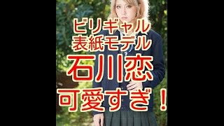 【石川恋】「ビリギャル」表紙モデルが話題再燃 有吉反省会出演でさらに...