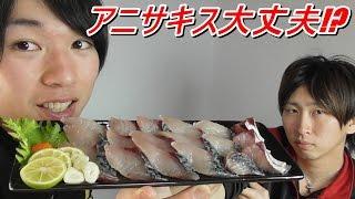 『生』のサバを刺身で食ってみた!【106本目】 thumbnail