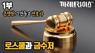 1부 은행원 하다가 그만두고 변호사 | 로스쿨과 금수저 [변호사 이승운]