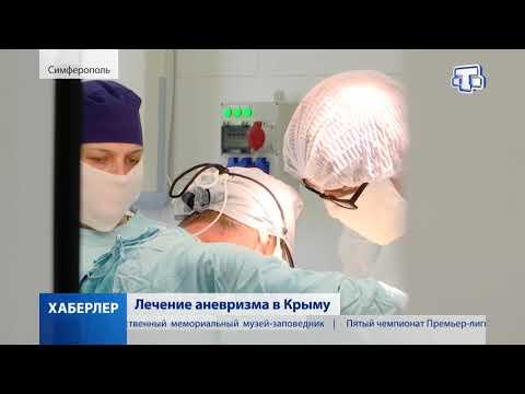 Лечение аневризма в Крыму
