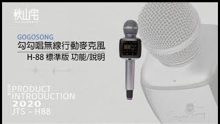 2020 - JTS - H88標準版功能說明